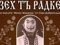 """Комедията """"Зех тъ, Радке"""" гостува тази вечер на сцената на НЧ """"Иван Радоев"""" – Пордим"""