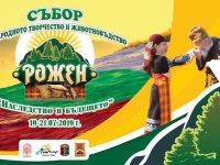 Роженският събор ще обедини България от днес до 21 юли