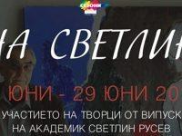 Ученици на Светлин Русев откриват днес изложба в негова памет