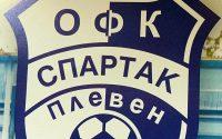 """Възможни са солени санкции за футболния """"Спартак"""""""
