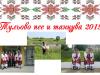 "Фестивалът ""Тульово пее и танцува"" ще се проведе днес край Писарово"