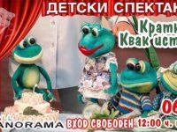 "На ""Кратка Квак история"" кани малчуганите днес Панорама мол Плевен"