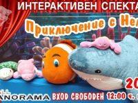 """На """"Приключение с Немо"""" кани днес Панорама мол Плевен"""
