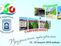 Богата програма ще радва жителите на Никопол за празника на града. Вижте какво предстои!