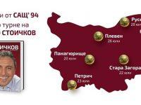 Стоичков показва Златната топка и биографията си в 6 града през следващите 10 дни, идва и в Плевен