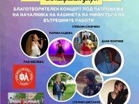 В Плевен организират благотворителен концерт в подкрепа на лечението на пожарникар