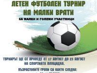 Община Кнежа организира Летен футболен турнир на малки врати