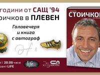 Стоичков представя биографичната си книга в Плевен тази вечер