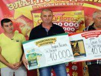 """Плевенчанин грабна 10 000 лева от """"Националната лотария"""""""
