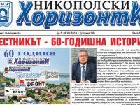"""60 години от първия брой на вестник """"Трудов фронт"""", чийто продължител е """"Никополски хоризонти"""""""