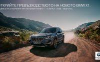 Открийте превъзходството на новото BMW X1! Седмица на отворените врати в М Кар Плевен
