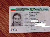 Намерена е личната карта на плевенчанка в Созопол