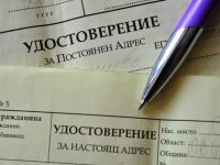 В община Искърпровериха заявените адресни регистрации през последните 12 месеца