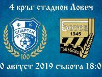 """""""Спартак"""" ще търси първи точки срещу """"Ботев"""" (Гълъбово)"""