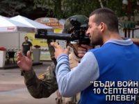 """Плевен ще бъде домакин на информационната кампания """"Бъди войник"""" (видео)"""
