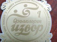 Злато за изпълнители от Коиловци на национален фолклорен фестивал