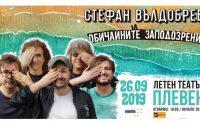 """Отменя се концертът на Стефан Вълдобрев и """"Обичайните заподозрени"""" в Плевен"""