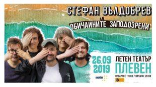 """Стефан Вълдобрев и """"Обичайните заподозрени"""" отново в Плевен"""