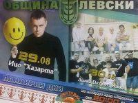 """Ицо Хазарта, """"Диана Експрес"""", """"Тоника СВ"""" и Рени ще са гости на Панаирните дни в Левски"""
