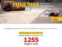 БЧК стартира кампания в подкрепа на деца, пострадали при пътни инциденти