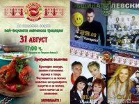 Традиционният панаир в град Левски с богата и разнообразна програма