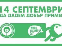 """Плевен се включва в кампанията """"Да изчистим България заедно"""""""