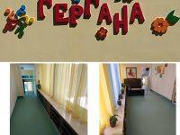 "С дизайнерско лого и винил настилка стартира учебната година ДГ ""Гергана"" – Плевен"