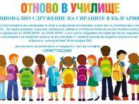 Сдружението на сираците с подкрепа на деца с нисък социален статус за първия учебен ден