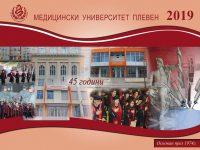 МУ – Плевен удължава срока за прием на заявления за запълване на незаети места за бакалавърските специалности