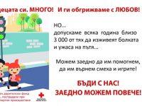 """БЧК стартира от днес дарителска кампания """"Бъди с нас! Заедно можем повече!"""""""
