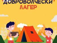 Доброволчески лагер ще се проведе в Левски днес и утре