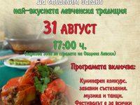 Първи фестивал на пълнената чушка ще се проведе днес в Левски