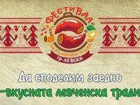Днес е крайният срок за записване във Фестивала на пълнената чушка Левски 2019