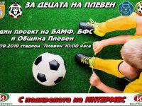 """Футболен турнир """"За децата на Плевен"""" ще се проведе днес"""