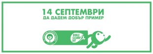 """Община Искър се включва в инициативата """"Да изчистим България заедно!"""""""