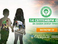 """Лайънс клуб Огледало – Плевен призовава """"Да изчистим България заедно!"""""""