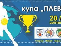 """В продажба са билетите за баскетболния турнир за Купа """"Плевен"""""""