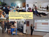 Четири големи предприятия от област Плевен подобряват енергийната си ефективност с еврофинансиране