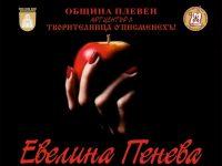 """Изложба """"Бягство от Рая"""" открива днес в Плевен Евелина Пенева"""