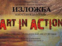 """С изложба """"Изкуство в действие"""" откриват днес сезона в Къщата на художниците в Плевен"""