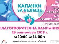 """Инициатива от кампанията """"Капачки за бъдеще"""" ще се проведе днес в Плевен"""