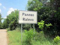 Жителите на седем населени места в община Плевен няма да избират селски кмет