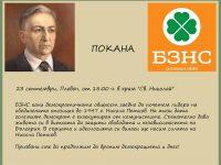 Днес в Плевен ще бъде отслужена панихида в памет на Никола Петков