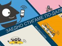 Плевен се включва с разнообразни инициативи в Седмицата на мобилността