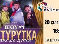"""Смях до дупка с """"Тутурутка"""" в Панорама мол Плевен"""