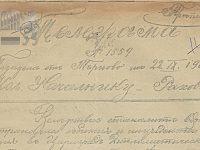 Архивите разказват за деня, в който е обявена независимостта на България