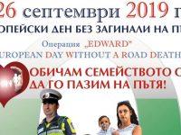Отбелязваме Европейски ден без загинали на пътя – EDWARD