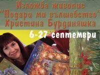 Христина Бурдиняшка представя самостоятелна изложба в Червен бряг