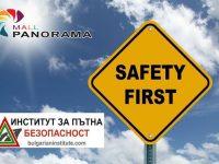 Кампания за пътна безопасност ще се проведе в Панорама мол Плевен