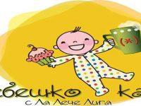 Бебешко кафе събира бъдещи и настоящи майки в Плевен
